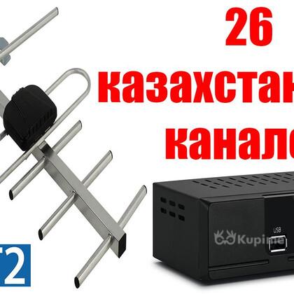 Цифровая приставка и антенна с установкой